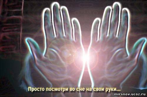 Во сне видела свою руку